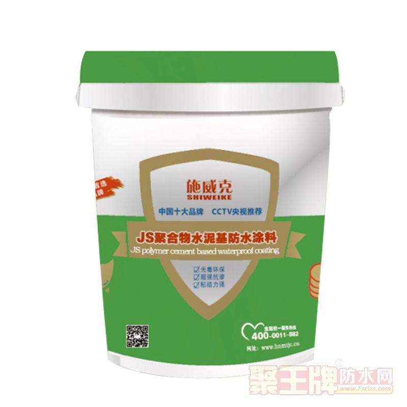 JS聚合物水泥基防水涂料卫生间厨房防水