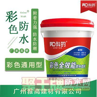 科的彩色通用型防水涂料|招商免费加盟