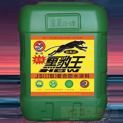 黑豹王防水JS(II型)复合防水涂料