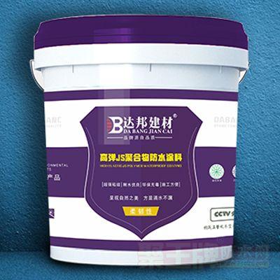 高弹js聚合物防水涂料