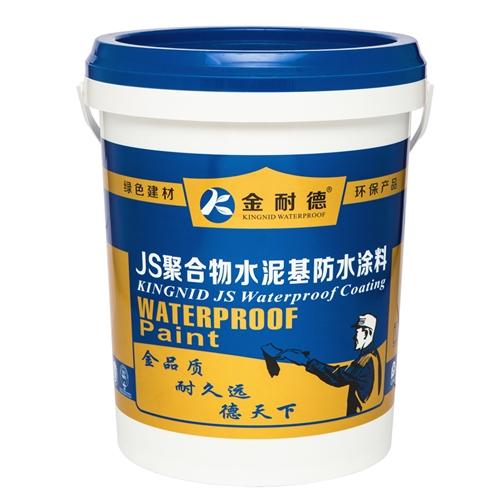 防水补漏材料|广东金耐德防水品牌 JS聚合物水泥基防水涂料单
