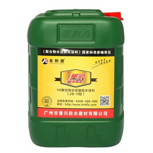防水补漏材料 广东金耐德防水品牌 黑豹HB聚合物水泥基防水涂