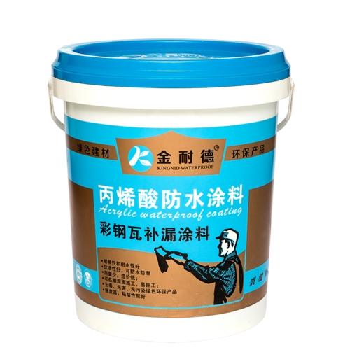 防水补漏材料|广东金耐德防水品牌丙烯酸彩钢瓦补漏涂料