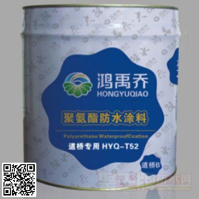 点击查看HYQ-T52道桥专用聚氨酯防水涂料详细说明