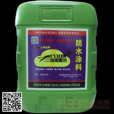 锋雨黑豹JS-II聚合物水泥基防水涂料国标款(建筑工地用)