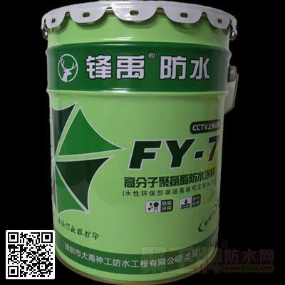 FY-7 911 单组份 高分子聚氨酯防水涂料 产品图片