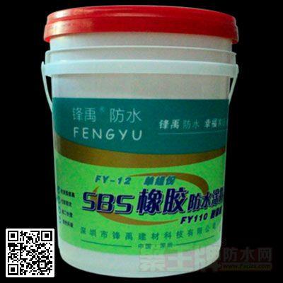 FY-12 SBS橡胶防水涂料 产品图片