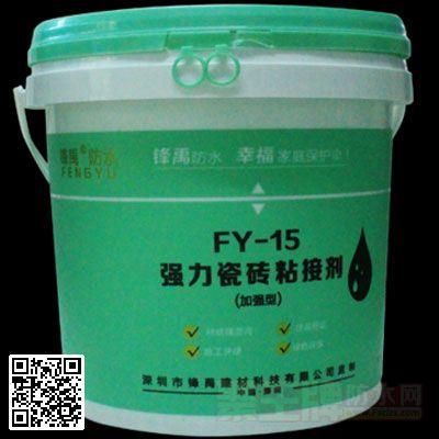 锋禹FY-15强力瓷砖粘接剂