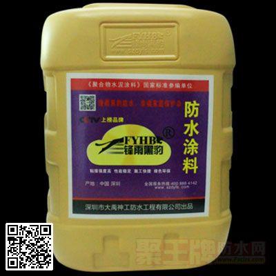 FYHB聚合物水泥防水涂料