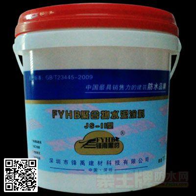 FYHB聚合物水泥防水涂料JS-II型
