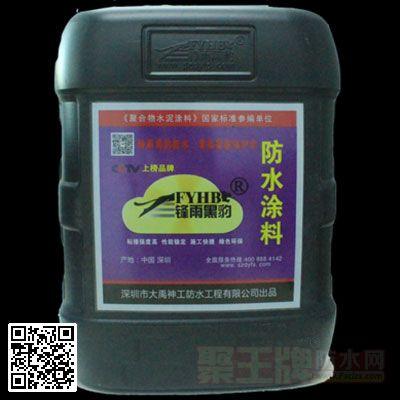 FYHB聚合物水泥防水涂料(JS-国标Ⅱ型