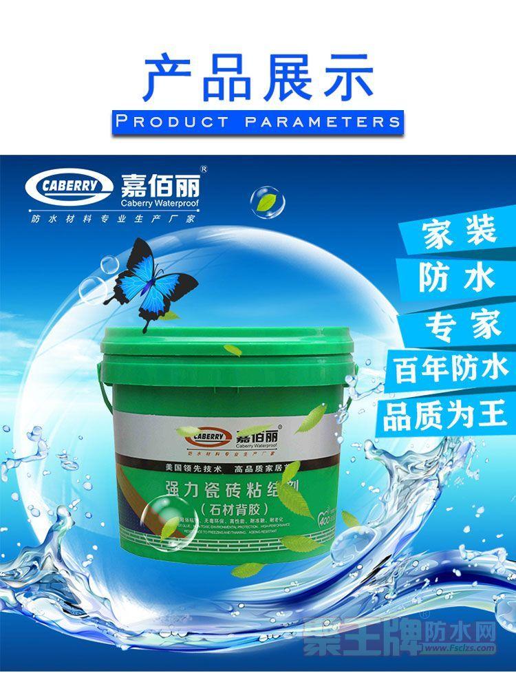 淮北瓷砖粘结剂厂家直销 批发零售数量不限