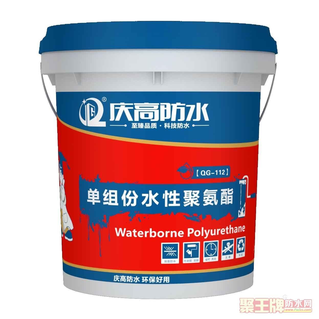 厂家直销水性聚氨酯防水涂料