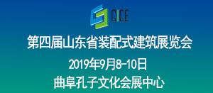 2019第四届中国(青岛)建筑展览会