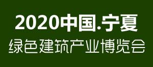 2020中国.宁夏绿色建筑产业博览会
