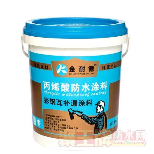 丙烯酸(彩钢瓦)补漏防水涂料 广东金耐德防水品牌