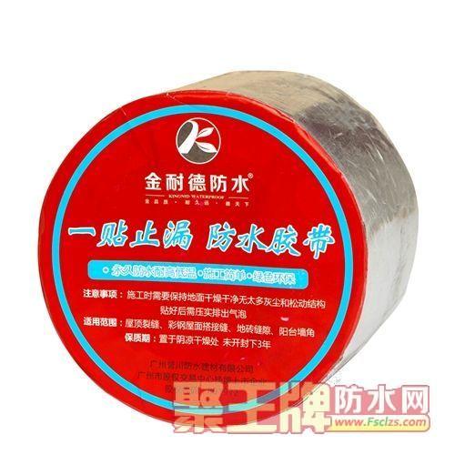 止漏贴(丁基橡胶防水胶带)|广州金耐德防水品牌详细说明