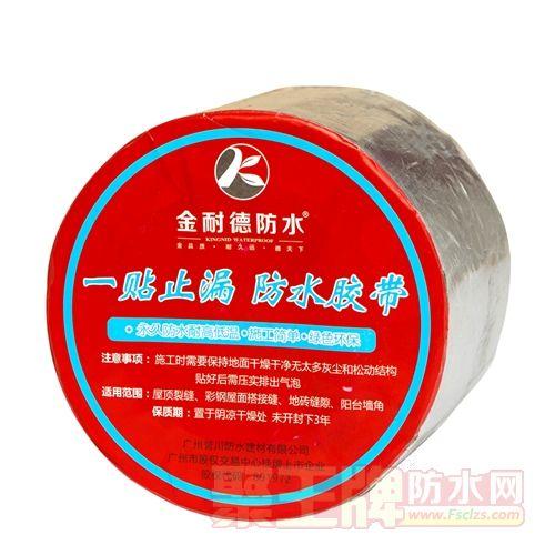 止漏贴(丁基橡胶防水胶带)|广东金耐德防水品牌详细说明