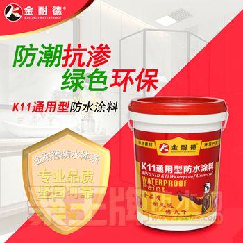 金耐德通用型K11防水浆料到底怎么用啊?
