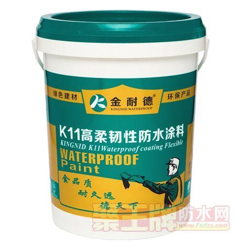 K11高弹柔韧型防水涂料