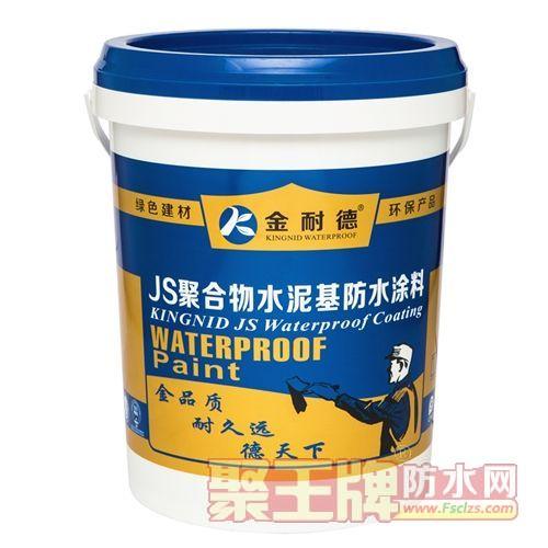 JS聚合物水泥基防水涂料(双组分)