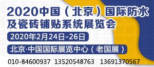 2020中国(北京)国际防水及瓷砖铺贴系统展览会