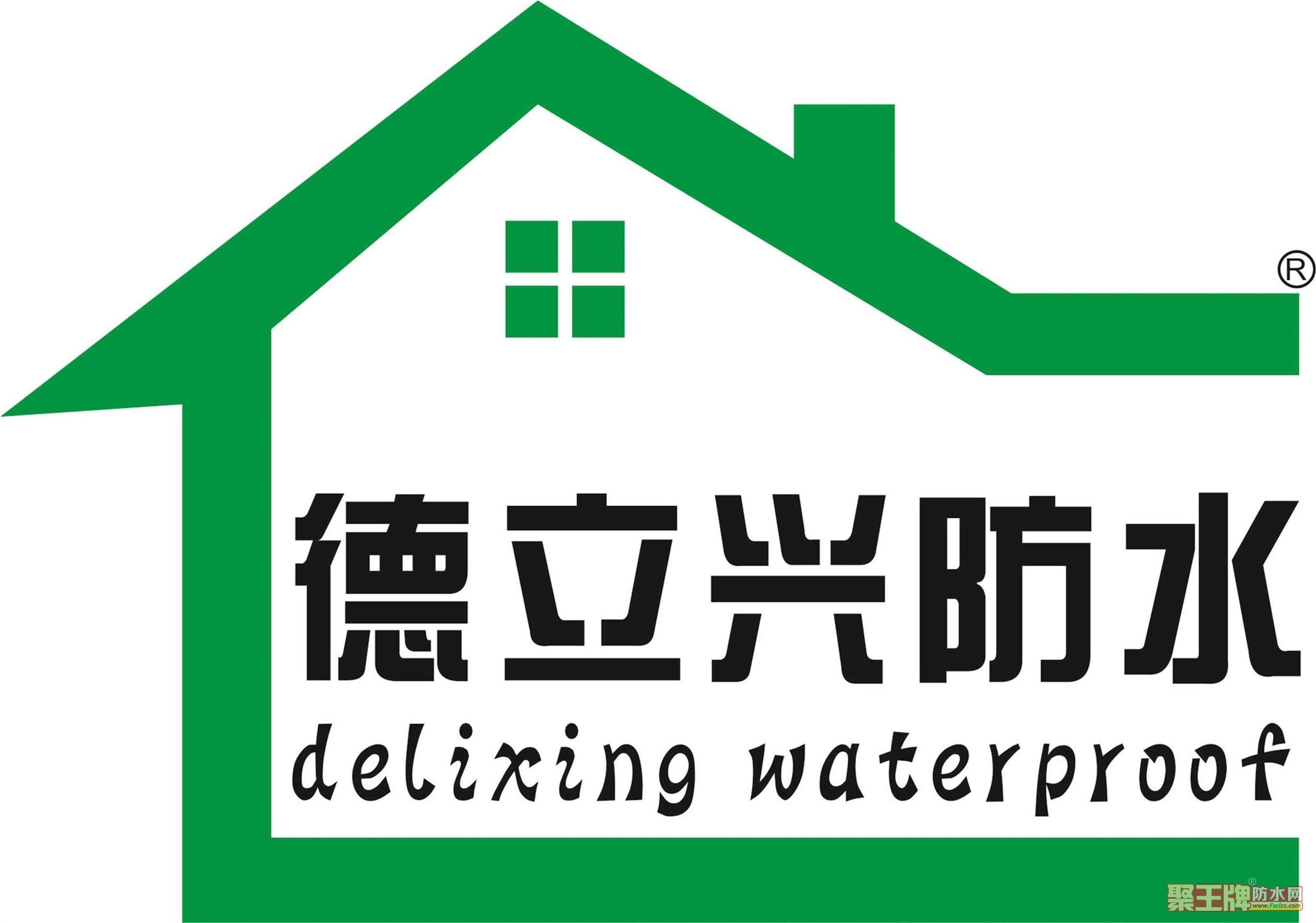 德立兴外墙透明防水涂料,质量保证!