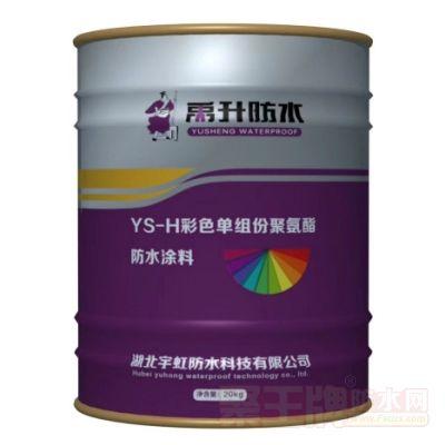 点击查看YS-H彩色单组份聚氨酯防水涂料详细说明