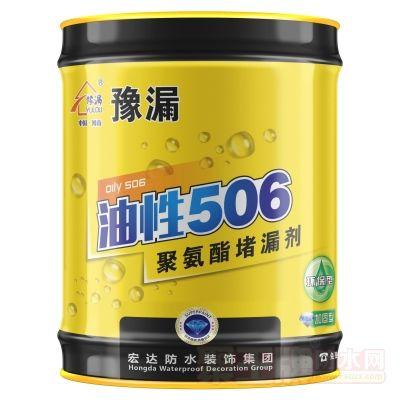 豫漏油性506聚氨酯防水涂料