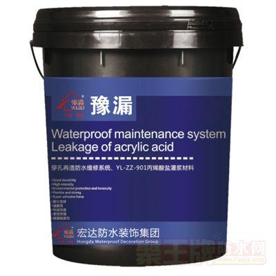 YL-ZZ-901丙烯酸盐灌浆材料