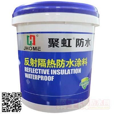 反射隔热防水涂料