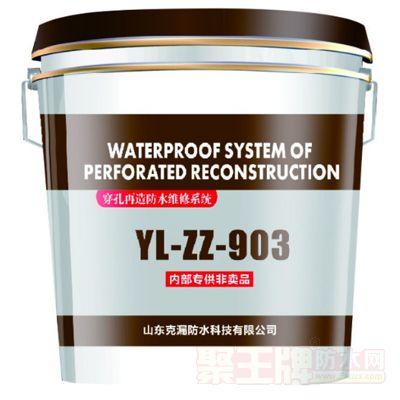 点击查看YL-ZZ-903型穿孔再造防水详细说明