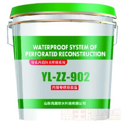 点击查看YL-ZZ-902型穿孔再造防水详细说明