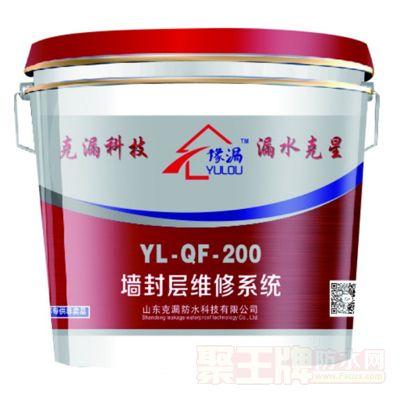 墙封层维修系统YL-QF-200型