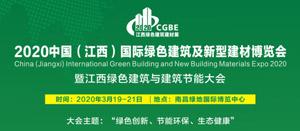 2020中国(江西)国际绿色建筑及新型建材博览会