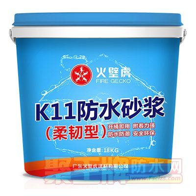 火壁虎K11防水砂浆