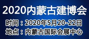 2020第八届内蒙古国际现代建筑产业博览会