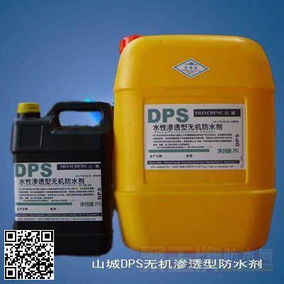 点击查看成都山城建辅材料-DPS防水剂详细说明