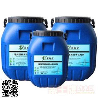 莱施克溶剂型桥面防水粘接剂、隧道防水粘结剂