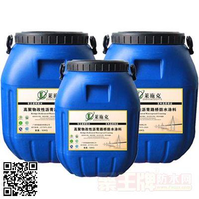 工程防水材料、高聚物改性沥青防水涂料