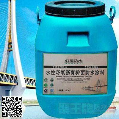 虹盾防水水性环氧沥青桥面防水涂料