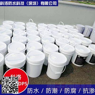 科洛永凝液DPS防水剂(水性渗透结晶型防水涂料)