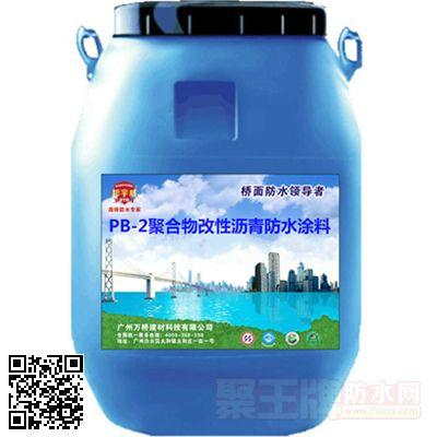点击查看PB-2聚合物改性沥青防水涂料详细说明