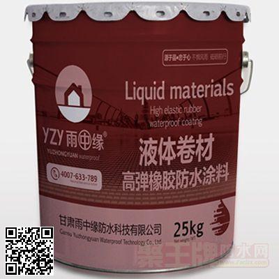 点击查看液体卷材-高弹橡胶防水涂料详细说明