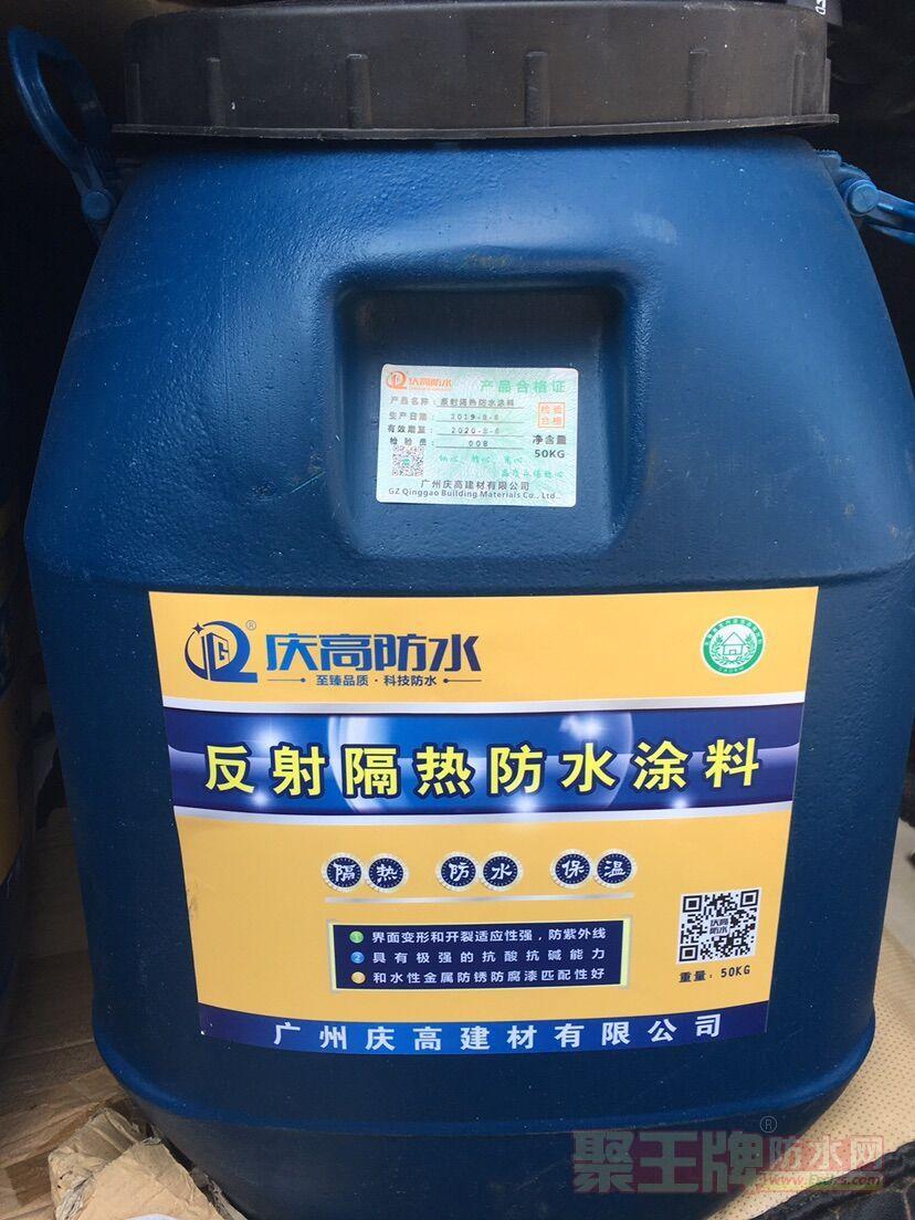 庆高防水十大品牌反射隔热防水涂料