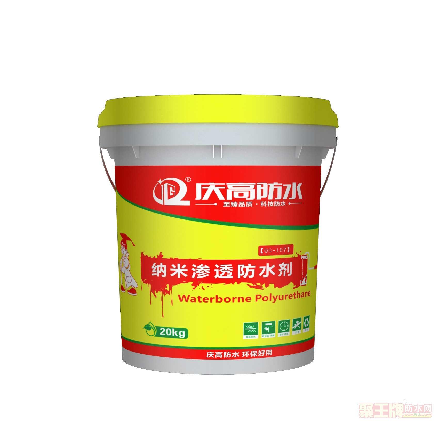 广州纳米渗透防水剂厂家供、进口原料