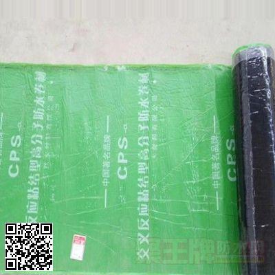 交叉反应粘结型高分子防水卷材
