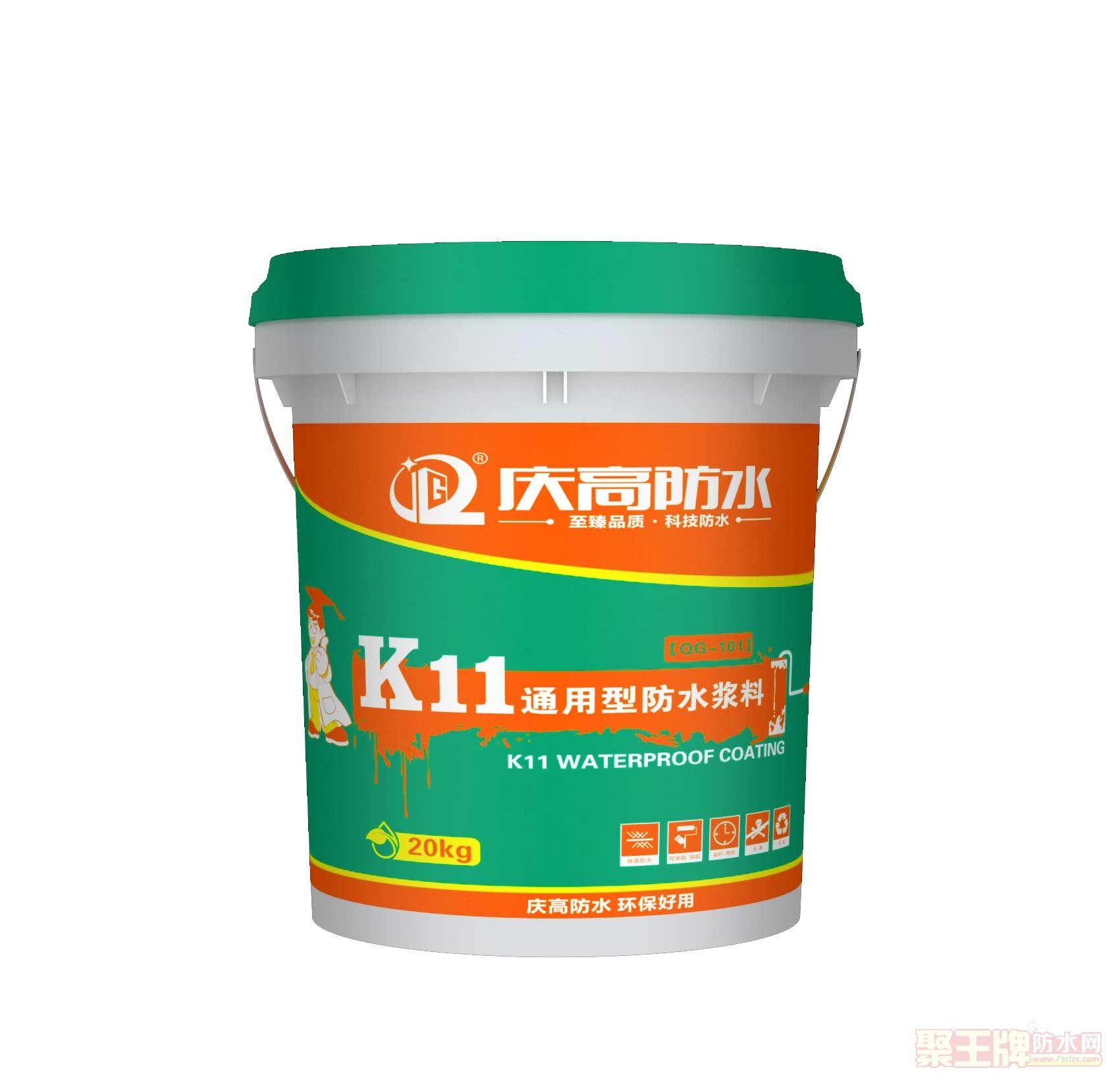 庆高防水十大品牌厂家直供K11通用型