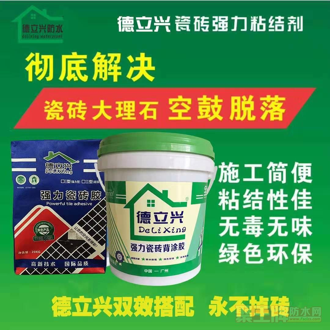 德立兴背涂胶,优质生产供应商背涂胶(图)