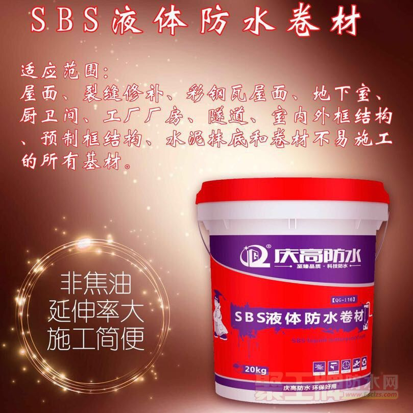 广州SBS液体防水卷材价格多少、厂家直供